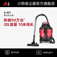 小狗家用强力地毯桶式吸尘器干湿吹大功率小型机D-807