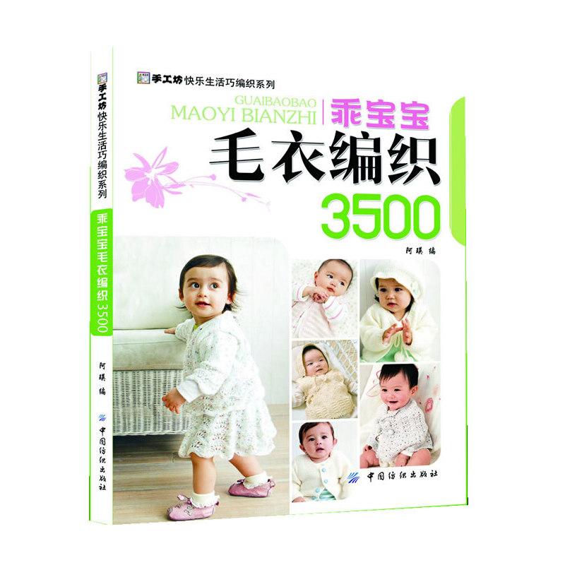 《乖宝宝毛衣编织 3500》(阿瑛.)【简介