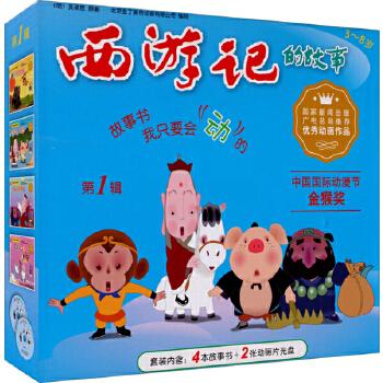 2016国际电影节红地毯《西游记的故事DVD礼盒套装(第一辑)(套装共4册)(附DVD光盘2张2016地毯