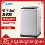 美的(Midea)MB80V31/MB80V331 8公斤新品全自动波轮洗脱一体洗衣机 非变频 家用智利灰(购买前先质询在线客服是否有库存)