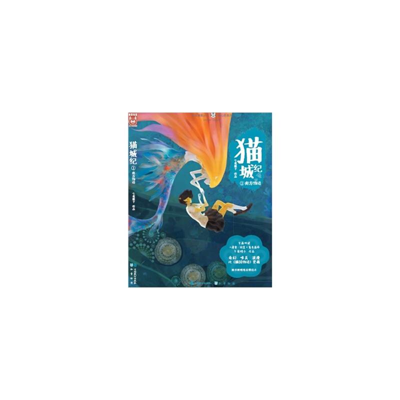 《南方物语-猫城纪-1 物业猴子》物业猴子