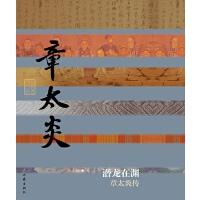 潜龙在渊—章太炎传(平)