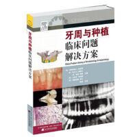 牙周与种植临床问题解决方案 (英)弗朗西斯 J. 哈吉斯,(英)凯文 G. 西摩尔,(英)温迪 9787538179316 辽宁科学技术出版社