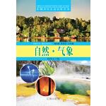 中国少年儿童百科全书:自然·气象(彩图文字版)(电子书)