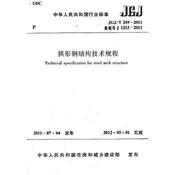 《拱形钢结构技术规程jgj/t249-2011》(本社.)