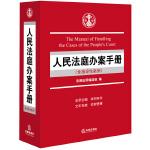 人民法庭办案手册(含指导性案例)