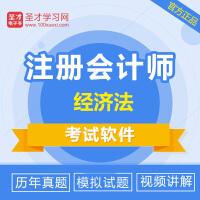 圣才教育2017年注册会计师全国统一考试《经济法》历年真题与模拟试题详解[视频讲解]