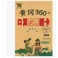 正版2017小学黄冈360°口算应用题卡4四年级下册RJ人教版