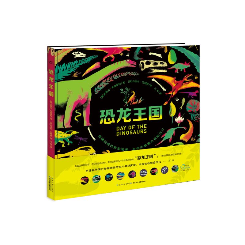 恐龙王国一本充满奇幻色彩的恐龙知识百科,快走进壮观的史前世界,为你的想象力找到出口!中国科学院古脊椎动物与古人类研究所王原力荐!