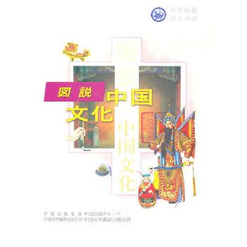 图说中国文化(汉日对照)