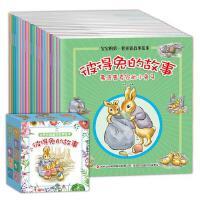 彼得兔的故事彩图注音版20册彼得兔和她的朋友们故事绘本图书3-6岁儿童书籍7-10岁经典童话彼得兔的故事大全集