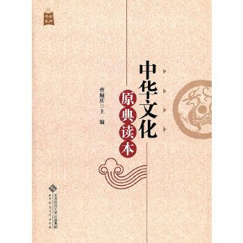 中华文化原典读本