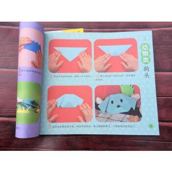 手工书diy剪纸折纸大全3-6岁宝宝手工制作幼儿园宝宝diy小班中班书籍