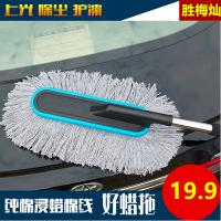 汽车蜡拖除尘打蜡掸子纯棉线扫灰蜡刷子拖把洗车工具腊刷清洁用品