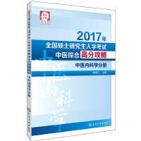 2017年全国硕士研究生入学考试中医综合高分攻略.中医内科学分册