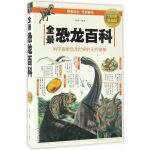 全景恐龙百科
