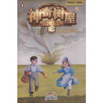 神奇树屋(23冲出龙卷风基础版)/故事系列
