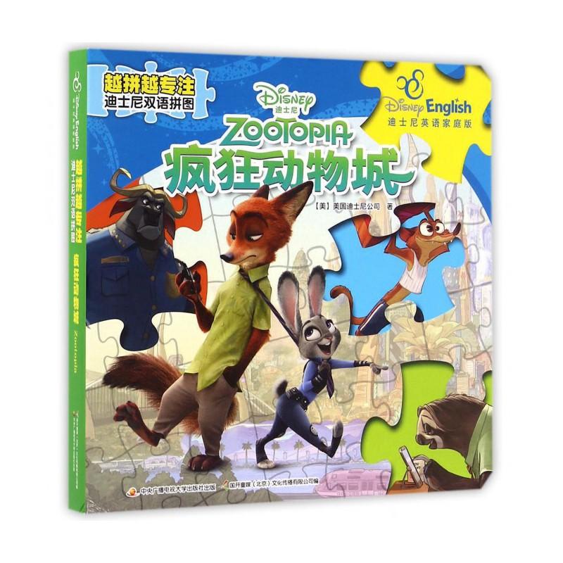 疯狂动物城(迪士尼英语家庭版)/越拼越专注迪士尼双语拼图