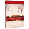 北京:皇城往事