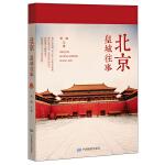 北京:皇城往事(穿梭于历史与现实之间,描摹众多历史古迹,为你做一程历史地理与人文文化的双重导游)