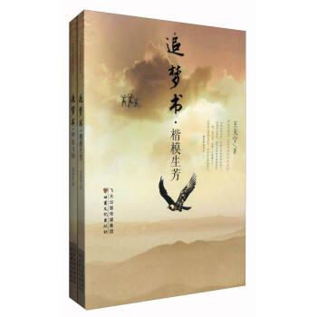 追梦书(全二卷) 王天宁 9787549010615