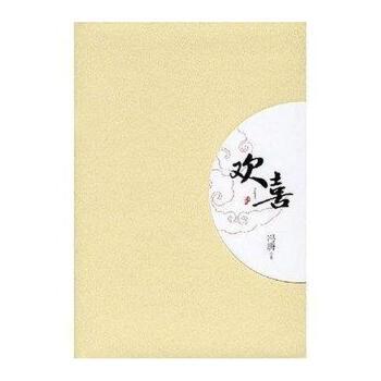 欢喜石康畅销都市爱情文学类书籍网络青春言情系列小说