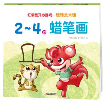 红袋鼠开心游戏 玩转艺术课 2-4岁蜡笔画2-4岁蜡笔画