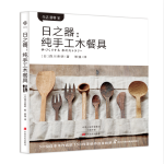 日之器:纯手工木餐具