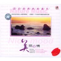 美丽心情(CD)