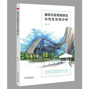 建筑马克笔画技法与写生实例分析 林曦 9787512399860 文泽远丰图书