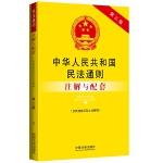 中华人民共和国民法通则(含民通意见)注解与配套(第三版):法律注解与配套丛书