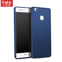 KAKS 华为G9青春版手机壳 p9lite保护套磨砂硬壳全包边防摔硅胶