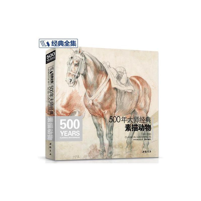 全集系列杨建飞主编进口专业技法艺术动物素描零基础初学教材入门书籍