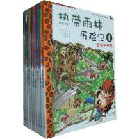 热带雨林历险记(共10册) 我的第一本科学漫画书