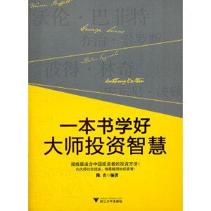 一本书学好大师投资智慧(汇集沃伦・巴菲特、乔治・索罗斯、彼得・林奇、安东尼・波顿精华的投资理念)