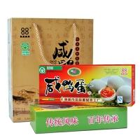 【江苏高邮馆】包邮 88牌咸鸭蛋 松花蛋8+8精美手拎袋组合装装