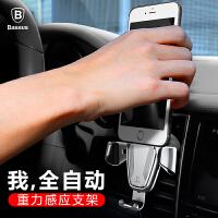 【支持礼品卡】倍思 车载手机架汽车支架车用出风口卡扣式通用型多功能导航