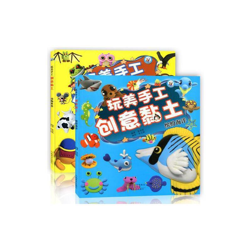 全2册 玩美手工创意黏土 动物世界 缤纷海洋 3-9岁幼儿童超轻粘土教程