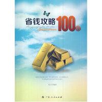正版ZT6_新时代呼唤新的生活方式:省钱功略100招 9787219081167 广西人民出版社 佳文