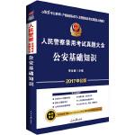 中公2017人民警察录用考试真题大全公安基础知识