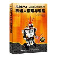 乐高EV3机器人搭建与编程中小学生课外拓展机器人活动参考教材乐高机器人制作教程乐高机器人机械结构搭建技巧人邮.