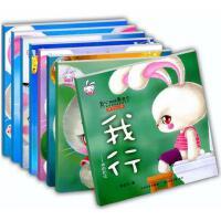 8册巧巧兔省心妈妈乖宝贝系列儿童绘本图画书儿童书连环画0-3-6