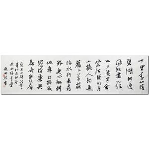 龙开胜《王十朋诗一首2》中国书协理事