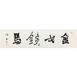 孙伯翔《金戈铁马》中国书协理事