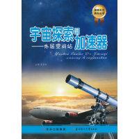 宇宙探索的加速器 王郁松 9787538569759 北方妇女儿童出版社