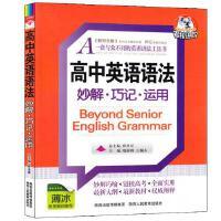 正版薛金星高中英语语法妙解巧记运用高中英语语法辅导书高中生常备英语资料书通用版.