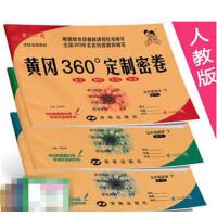 2017春正版黄冈360定制密卷五年级下册语文数学英语配RJ人教版共3本套小学