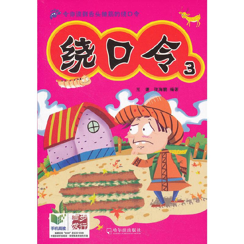 《绕口令.3》(王谦.)【简介
