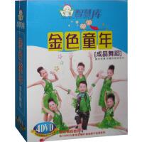 原装正版 金色童年 成品舞蹈 4DVD少儿流行舞蹈教学光碟 儿童舞蹈学习视频 光盘