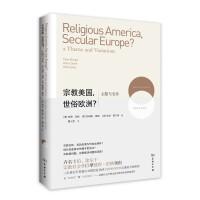 宗教美国,世俗欧洲?――主题与变奏